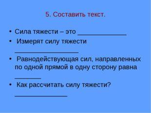 5. Составить текст. Сила тяжести – это _____________ Измерят силу тяжести ___