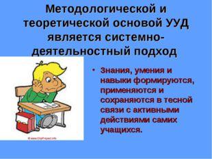 Методологической и теоретической основой УУД является системно-деятельностный