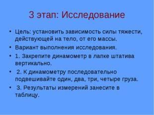 3 этап: Исследование Цель: установить зависимость силы тяжести, действующей н