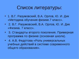 Список литературы: 1. В.Г. Разумовский, В.А. Орлов, Ю. И. Дик «Методика обуче