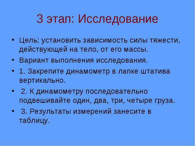 3 этап: Исследование Цель: установить зависимость силы тяжести, действующей н...