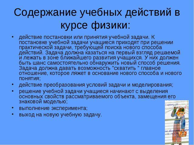 Содержание учебных действий в курсе физики: действие постановки или принятия...