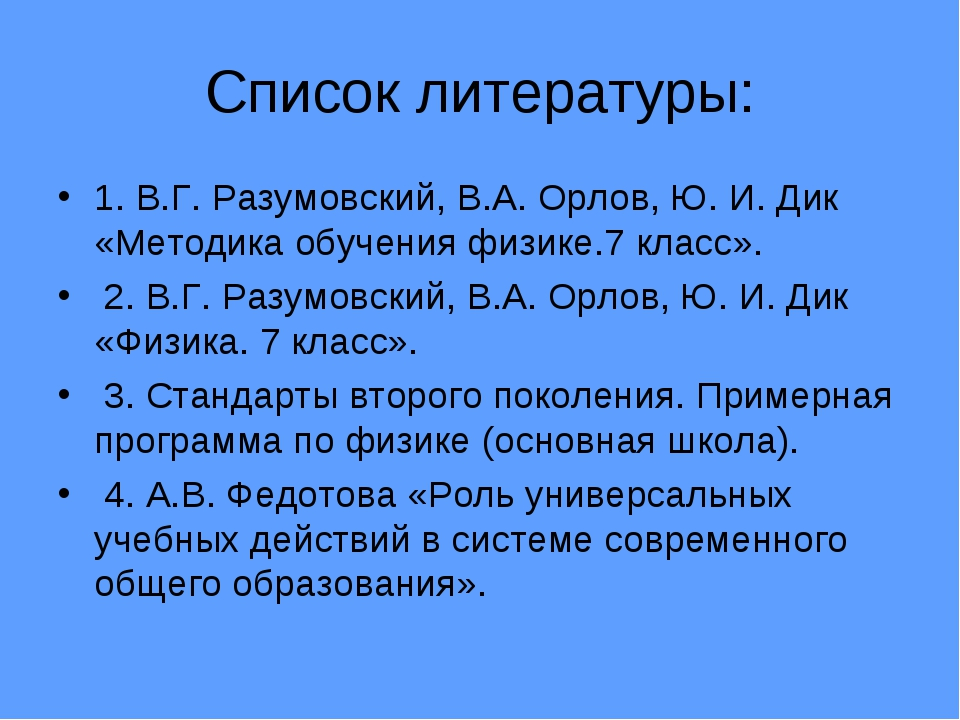 Список литературы: 1. В.Г. Разумовский, В.А. Орлов, Ю. И. Дик «Методика обуче...