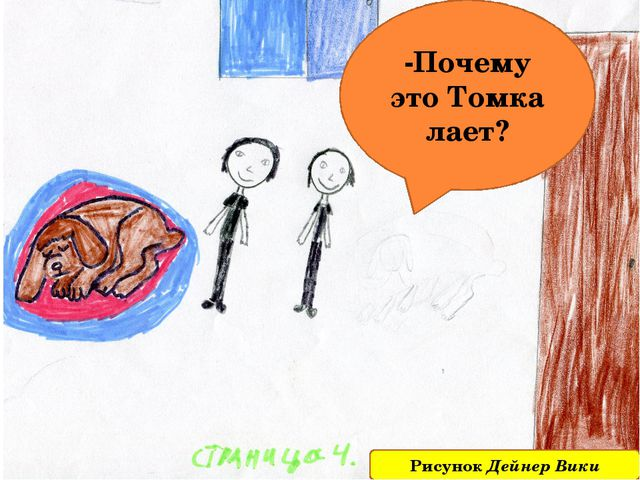 -Почему это Томка лает? Рисунок Дейнер Вики
