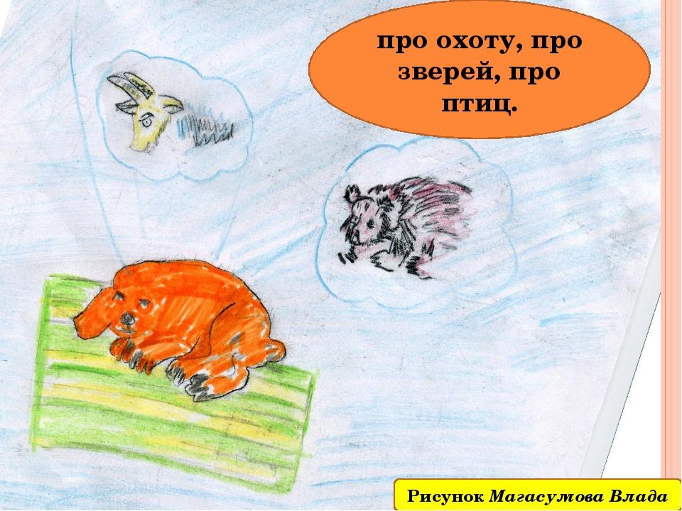 про охоту, про зверей, про птиц. Рисунок Магасумова Влада
