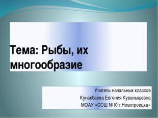Тема: Рыбы, их многообразие Учитель начальных классов Кунакбаева Евгения Кува