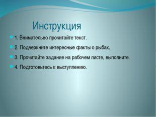 Инструкция 1. Внимательно прочитайте текст. 2. Подчеркните интересные факты