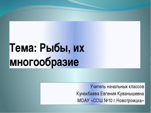 Тема: Рыбы, их многообразие Учитель начальных классов Кунакбаева Евгения Кува...
