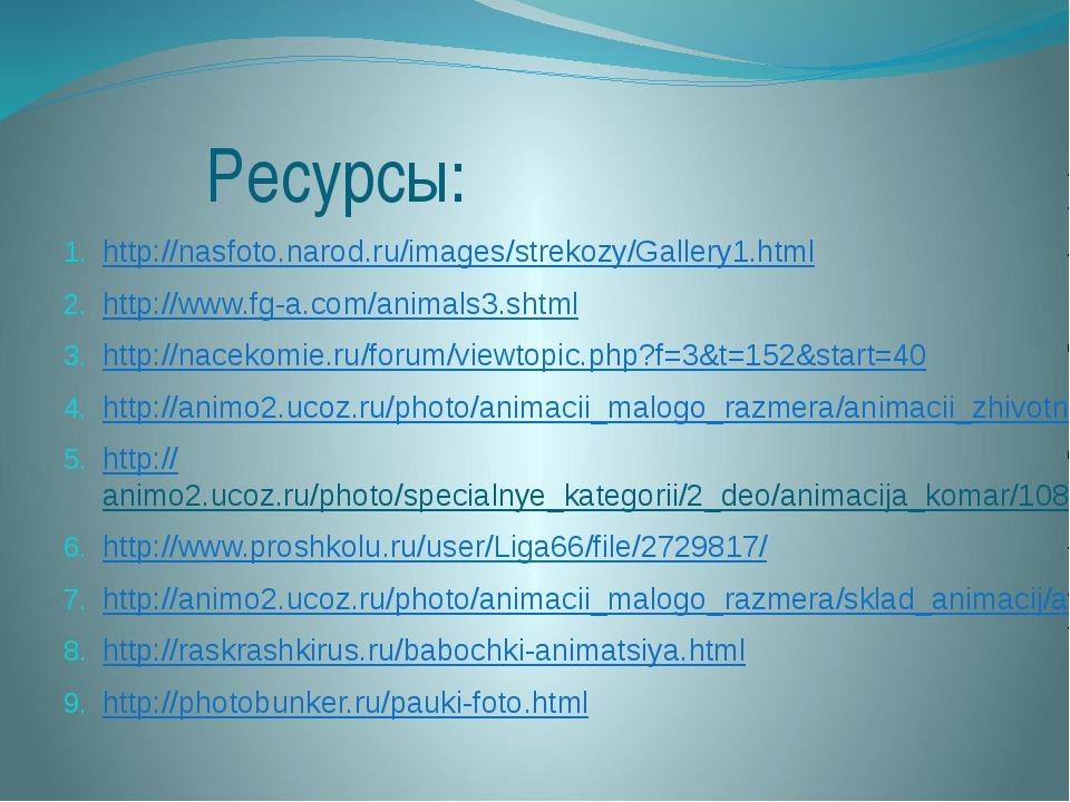 Ресурсы: http://nasfoto.narod.ru/images/strekozy/Gallery1.html http://www.fg...