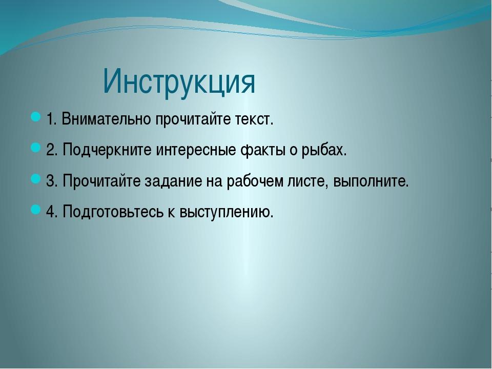 Инструкция 1. Внимательно прочитайте текст. 2. Подчеркните интересные факты...