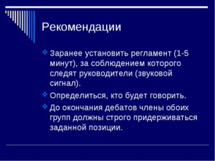 Рекомендации Заранее установить регламент (1-5 минут), за соблюдением которог
