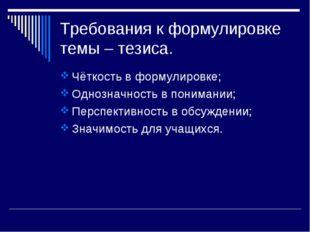 Требования к формулировке темы – тезиса. Чёткость в формулировке; Однозначнос