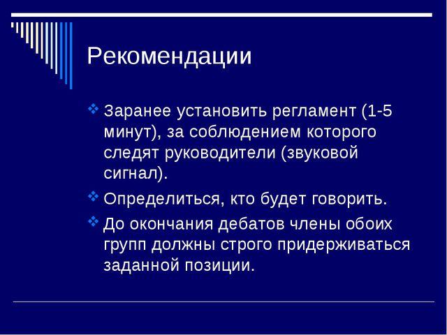 Рекомендации Заранее установить регламент (1-5 минут), за соблюдением которог...