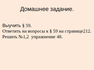 Домашнее задание. Выучить § 59. Ответить на вопросы к § 59 на странице212. Ре