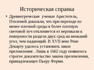 Историческая справка Древнегреческие ученые Аристотель, Птолемей доказали, чт