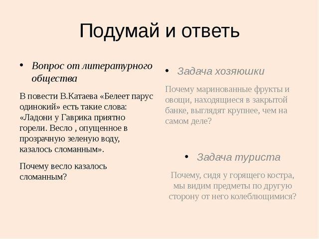 Подумай и ответь Вопрос от литературного общества В повести В.Катаева «Белеет...