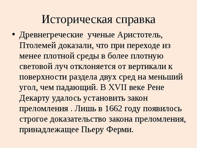 Историческая справка Древнегреческие ученые Аристотель, Птолемей доказали, чт...
