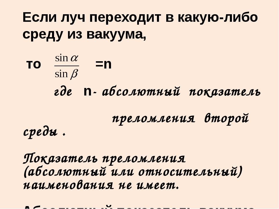 Если луч переходит в какую-либо среду из вакуума, то =n где n- абсолютный пок...