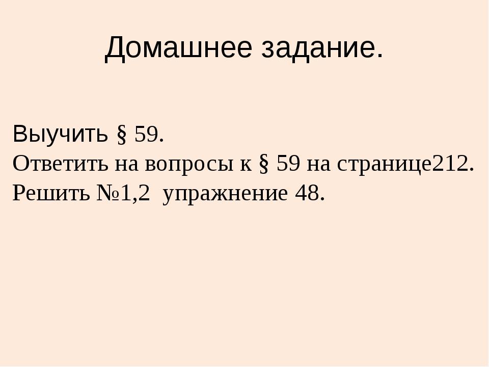 Домашнее задание. Выучить § 59. Ответить на вопросы к § 59 на странице212. Ре...