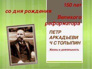 ПЕТР АРКАДЬЕВИЧ СТОЛЫПИН Жизнь и деятельность 150 лет со дня рождения Великог