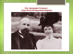Петр Аркадьевич Столыпин с супругой Ольгой Борисовной Нейдгард