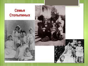 Семья Столыпиных Семья П. А. Столыпина