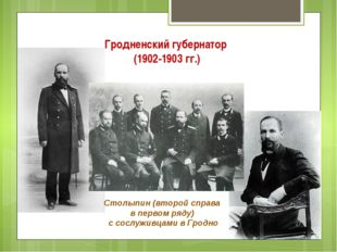 Гродненский губернатор (1902-1903 гг.) Столыпин (второй справа в первом ряду)