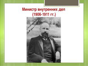 Министр внутренних дел (1906-1911 гг.)