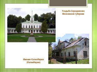 Усадьба Середниково Московской губернии Имение Колноберже (Калнабярже) Имени