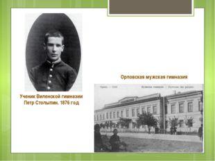Ученик Виленской гимназии Петр Столыпин. 1876 год Орловская мужская гимназия
