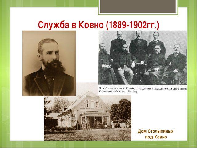 Служба в Ковно (1889-1902гг.) Дом Столыпиных под Ковно