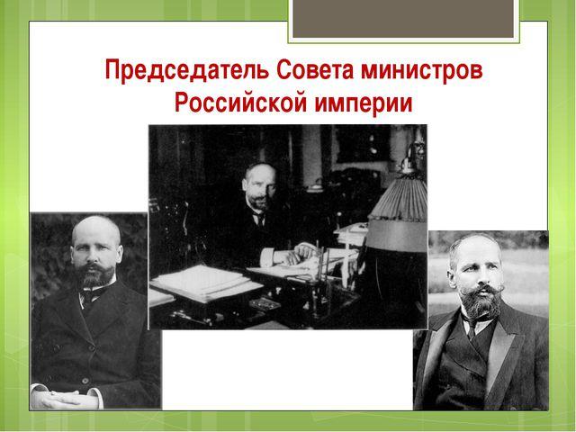 Председатель Совета министров Российской империи