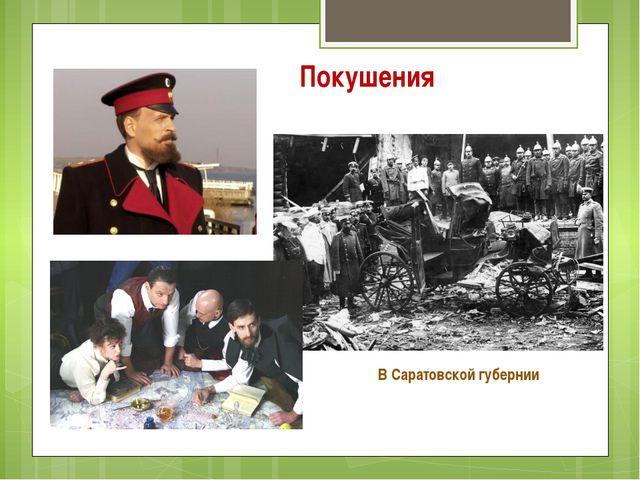 Покушения В Саратовской губернии В Саратовской губернии