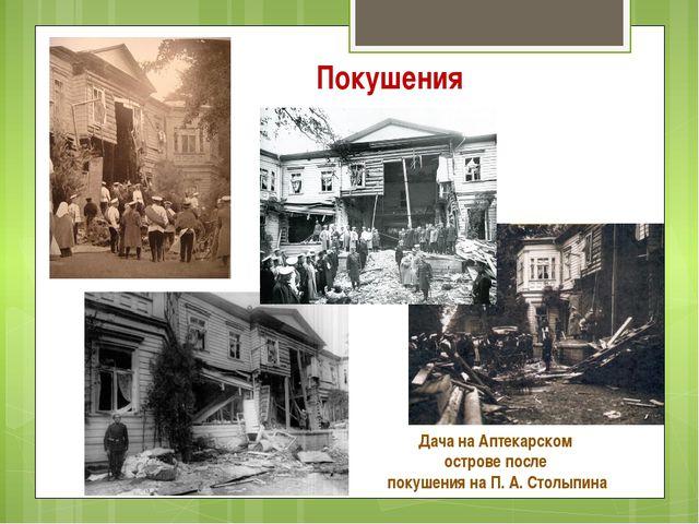 Покушения Дача на Аптекарском острове после покушения на П. А. Столыпина