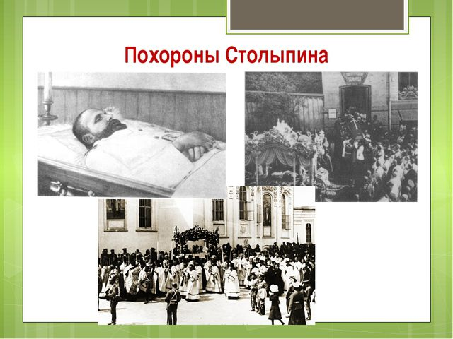 Похороны Столыпина Дмитрий Богров