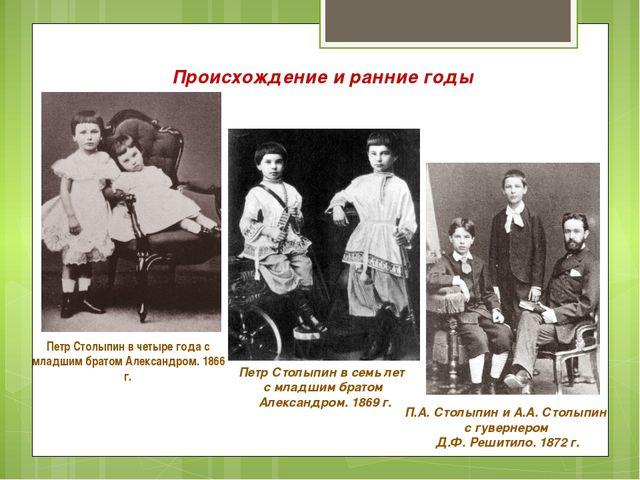 Происхождение и ранние годы Петр Столыпин в семь лет с младшим братом Алексан...