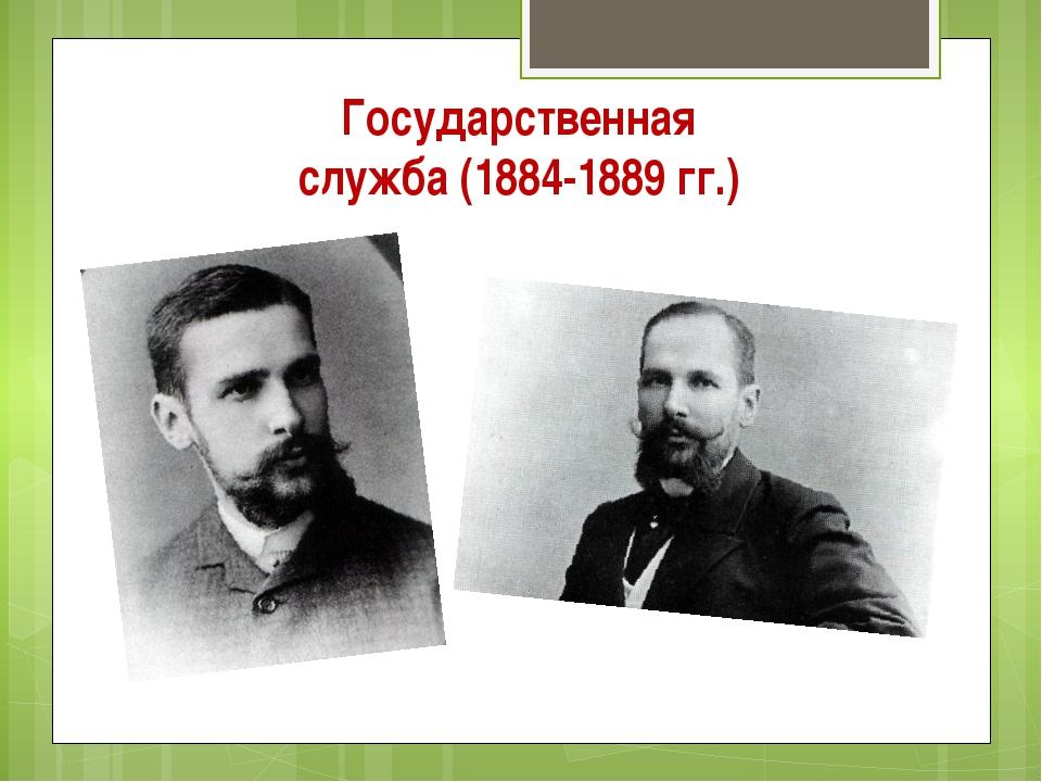 Государственная служба (1884-1889 гг.)