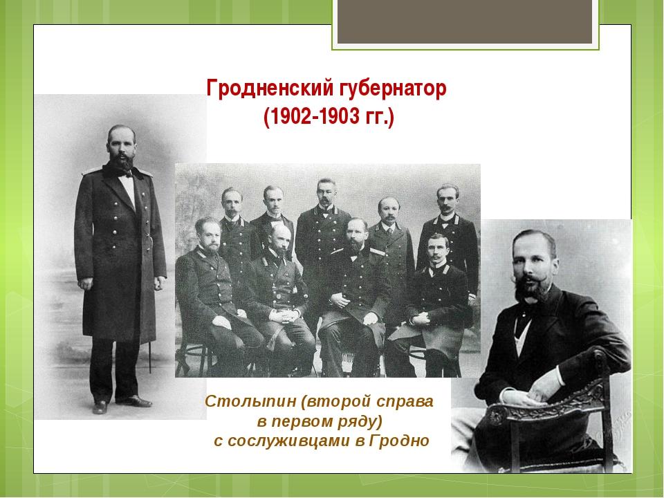 Гродненский губернатор (1902-1903 гг.) Столыпин (второй справа в первом ряду)...