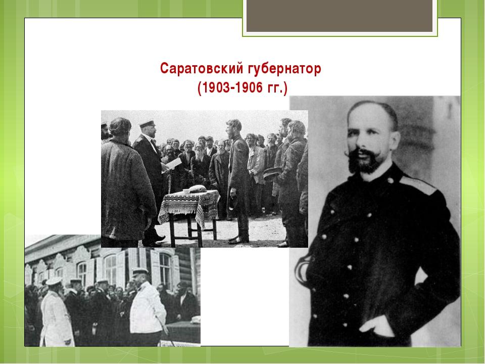 Саратовский губернатор (1903-1906 гг.)