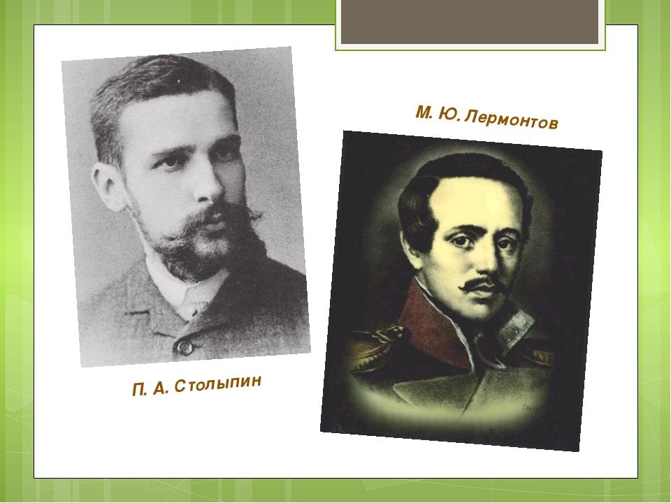 П. А. Столыпин М. Ю. Лермонтов М. Ю. Лермонтов
