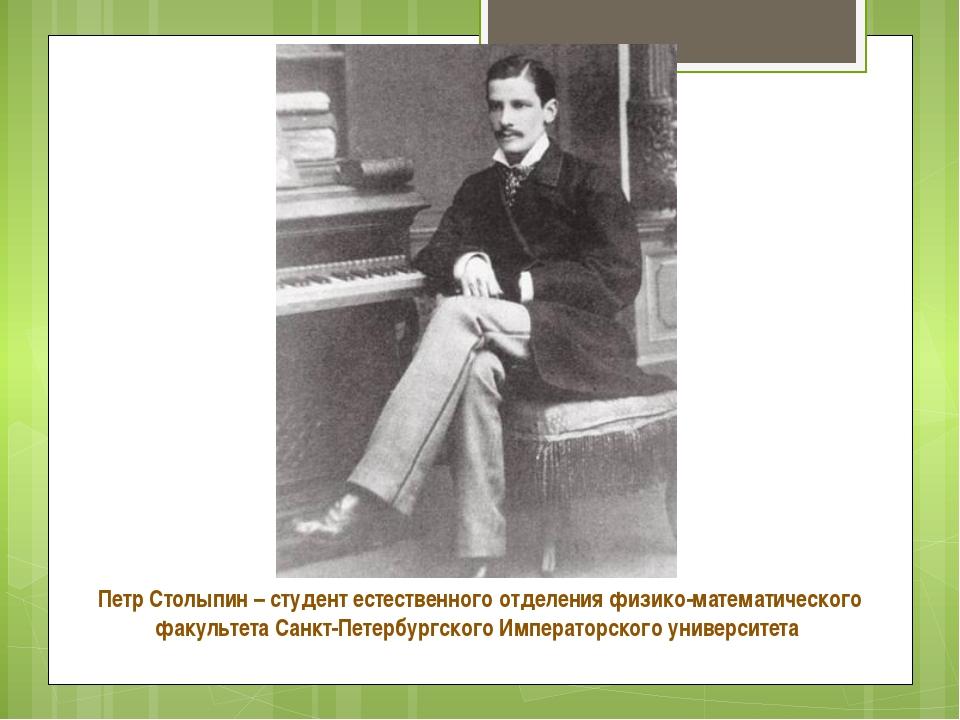 Петр Столыпин – студент естественного отделения физико-математического факул...