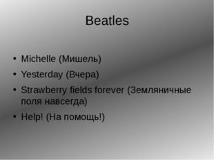 Beatles Michelle (Мишель) Yesterday (Вчера) Strawberry fields forever (Землян