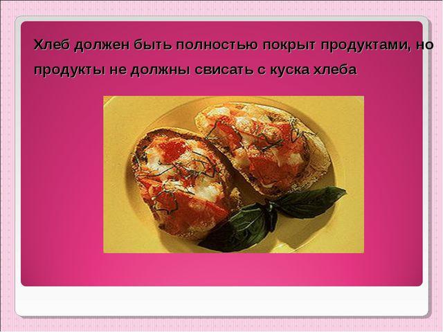 Хлеб должен быть полностью покрыт продуктами, но продукты не должны свисать с...