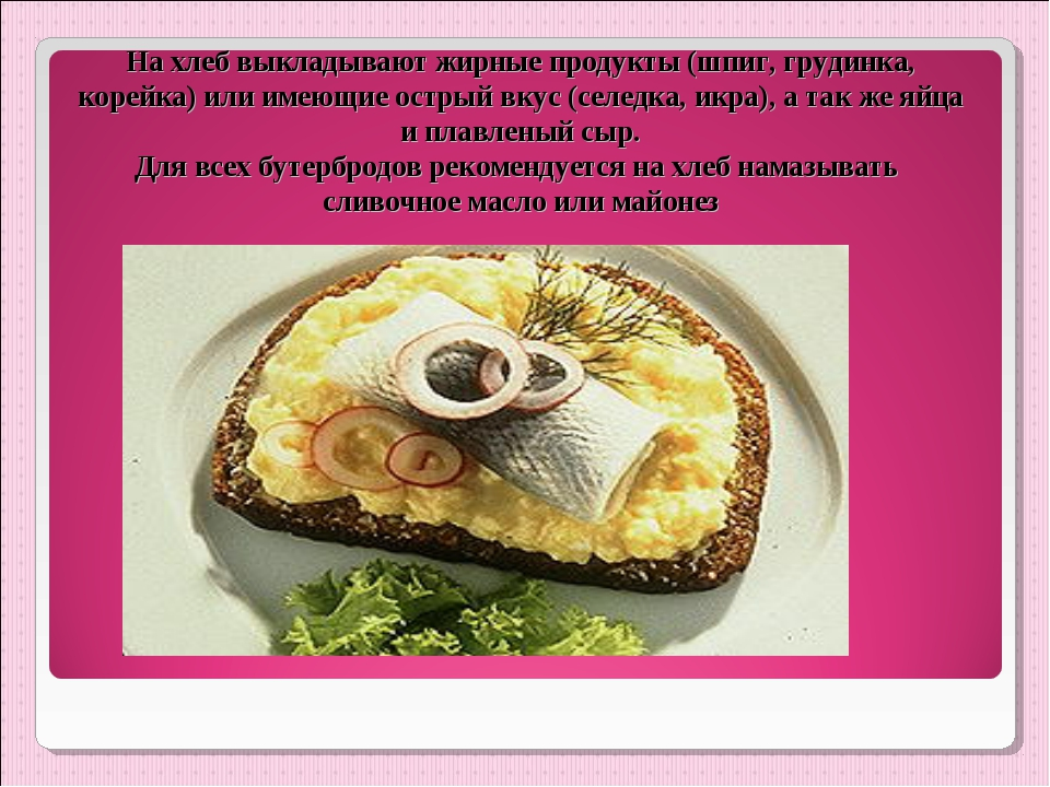 На хлеб выкладывают жирные продукты (шпиг, грудинка, корейка) или имеющие ост...