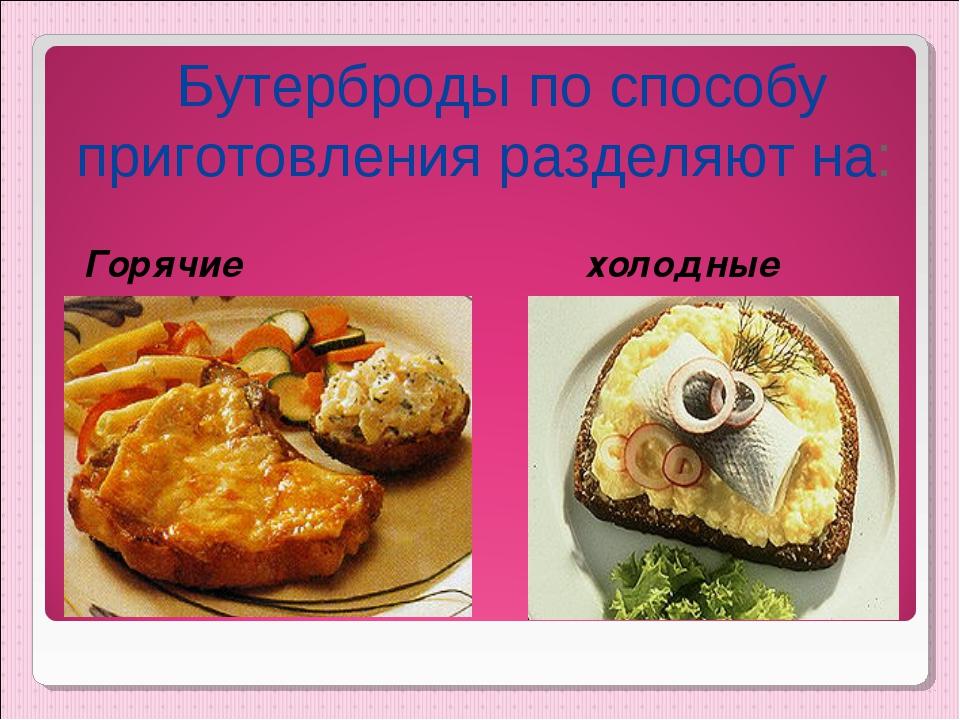 Горячие холодные Бутерброды по способу приготовления разделяют на: