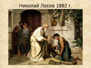 Николай Лосев 1882 г.