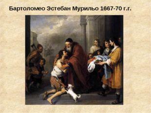 Бартоломео Эстебан Мурильо 1667-70 г.г.