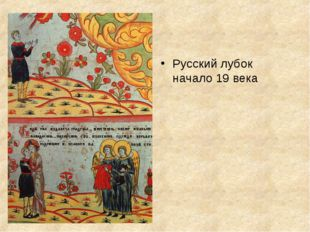 Русский лубок начало 19 века