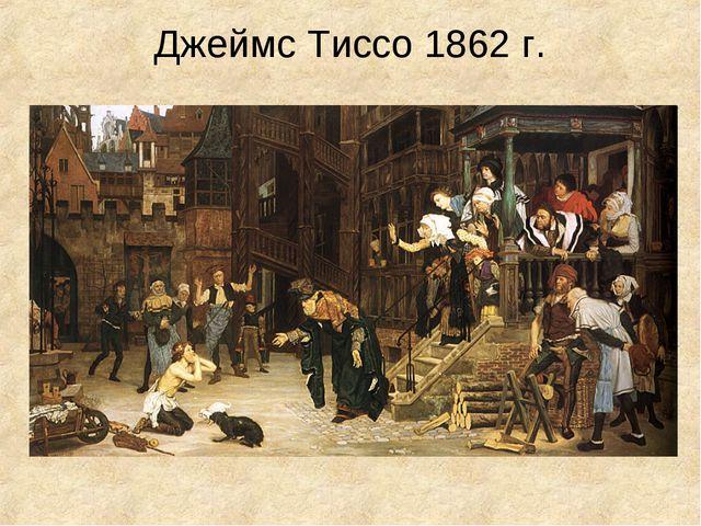Джеймс Тиссо 1862 г.