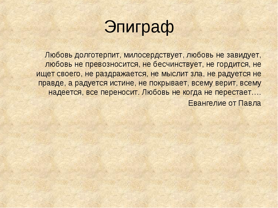 Эпиграф Любовь долготерпит, милосердствует, любовь не завидует, любовь не пре...